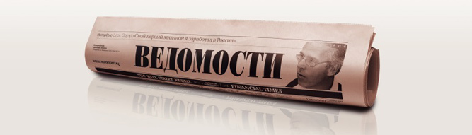 Vedomosti Newspaper writes about OSG